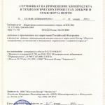 сертификат-микросфера