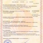 сертификат-соответствия-микросфера
